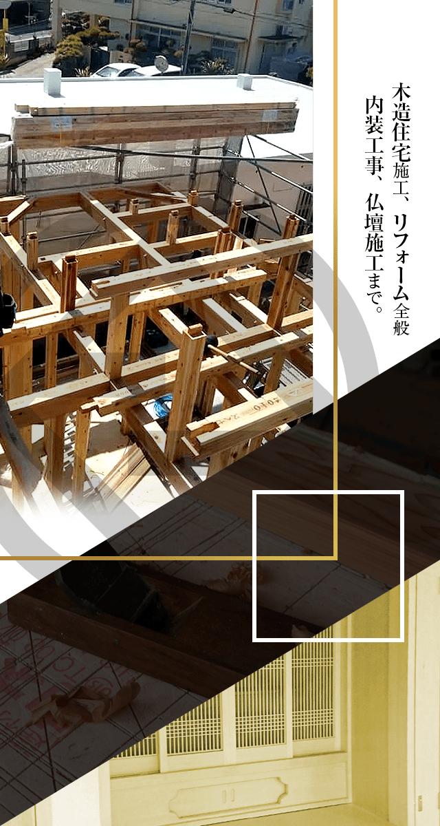 木造住宅施工、リフォーム全般 内装工事、仏壇施工まで。